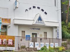 バオ動物病院