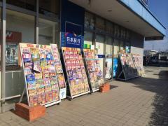 日本旅行 和歌山オークワ内支店