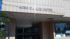 上尾第一ホテル