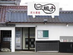 ひょっこり瓢たん亭炭火焼処東仙台店_施設外観
