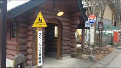 「福地温泉下」バス停留所