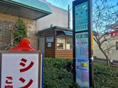 「東住吉」バス停留所