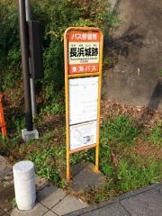 「長浜城跡」バス停留所