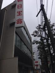朝日生命保険相互会社 西九州支社