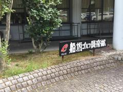 播磨自然高原船坂ゴルフ倶楽部