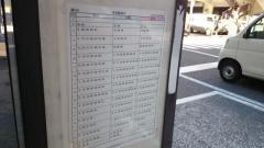 「芝園橋」バス停留所
