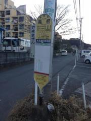「高根」バス停留所