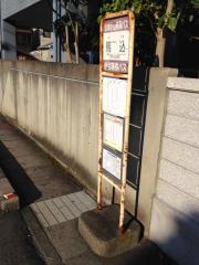 「馬込」バス停留所