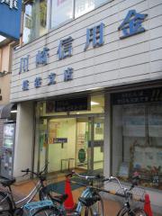 川崎信用金庫糀谷支店_施設外観