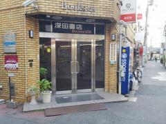 深田書店_施設外観