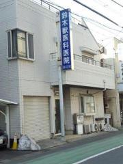 鈴木獣医科医院
