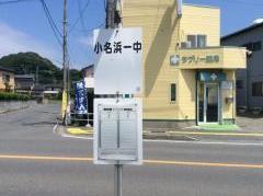 「小名浜一中」バス停留所