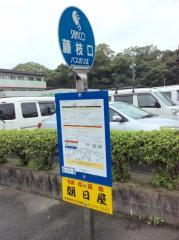 「藤枝口」バス停留所