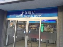 北洋銀行桑園支店