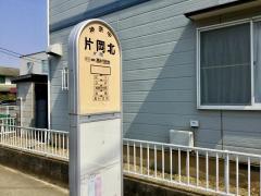 「片岡北」バス停留所