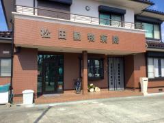 松田動物病院