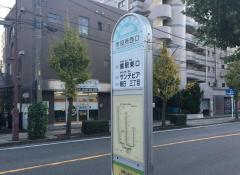 「市役所西口(川口市)」バス停留所