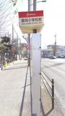 「那珂小学校」バス停留所