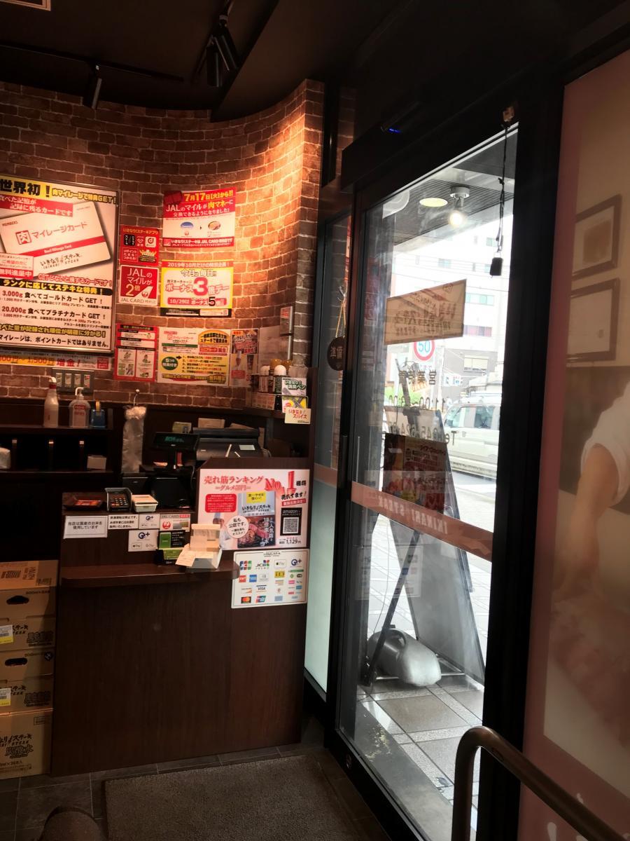 いきなり ステーキ 横浜