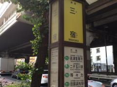 「三宿」バス停留所