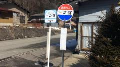 「一之宿」バス停留所