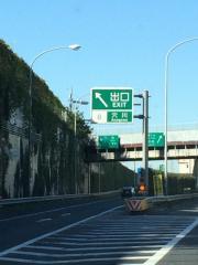 穴川IC(穴川西)
