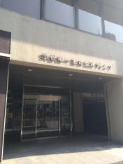 第一生命保険株式会社 渋谷総合支社