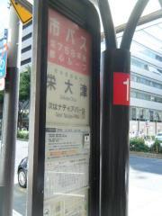 「栄(大津通沿い)」バス停留所
