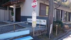 「大楠」バス停留所