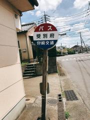 「受別府」バス停留所