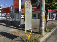 「田原」バス停留所