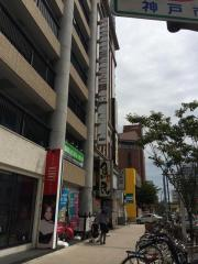 なごみ白木屋 新長田駅前店