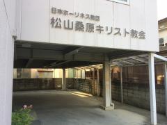 インマヌエル松山キリスト教会