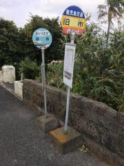 「旧市」バス停留所