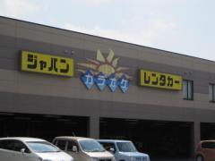 ジャパンレンタカー豊橋店