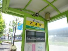 「武道館」バス停留所