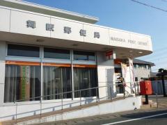 舞阪郵便局
