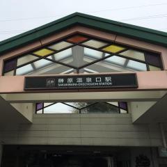 「榊原温泉口駅」バス停留所