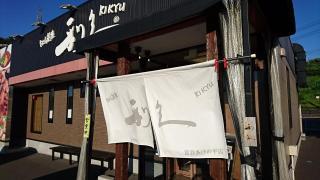 利久富谷 あけの平店_施設外観