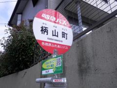 「柄山町」バス停留所