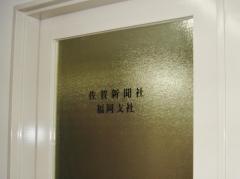 佐賀新聞社福岡支社