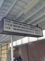 「阪急園田(北側)」バス停留所