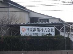 日亜鋼業株式会社