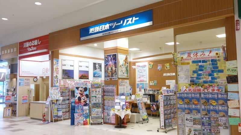 近畿日本ツーリストの店舗の写真