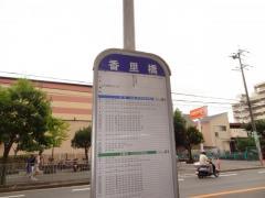 「香里橋」バス停留所