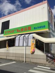 サンエー小禄ショッピングセンター生活食品館_施設外観