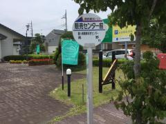 「販売センター前」バス停留所