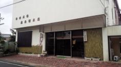 藤兵衛本店