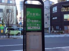 「押上一丁目」バス停留所