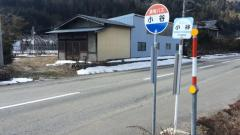 「小谷」バス停留所
